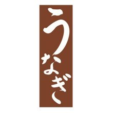 Japanese Style Door Decorated Art Flag Restaurant Sign Big Hanging Curtains -A44
